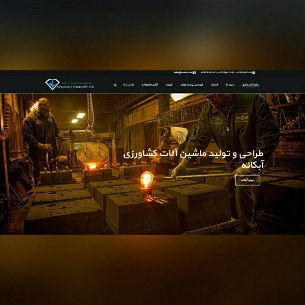 طراحی سایت شرکتی آبکانه