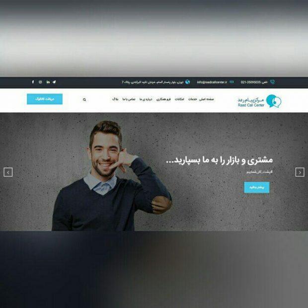 طراحی سایت شرکتی مرکز پیام رعد