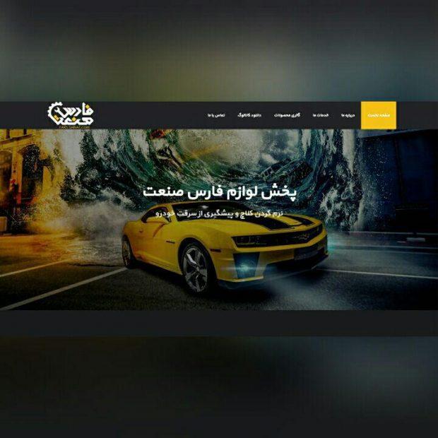 طراحی سایت شرکتی فارس صنعت