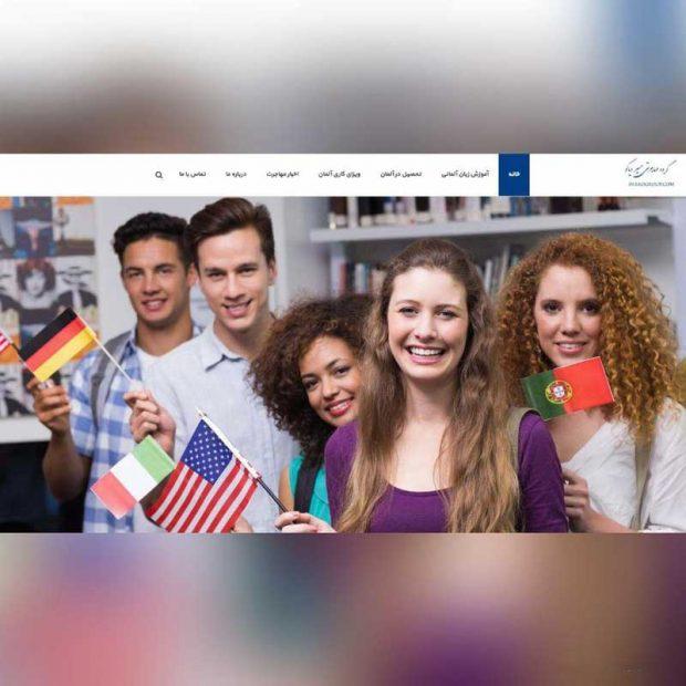 طراحی سایت شرکتی مشاوره مهاجرت آلمان دیاکو