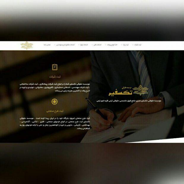 طراحی وب سایت شرکتی تک سفیر