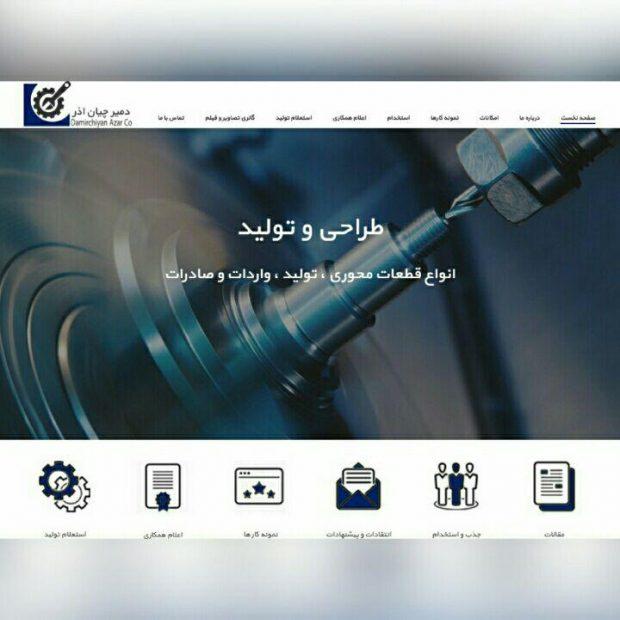 طراحی وب سایت شرکت دمیرچیان آذر