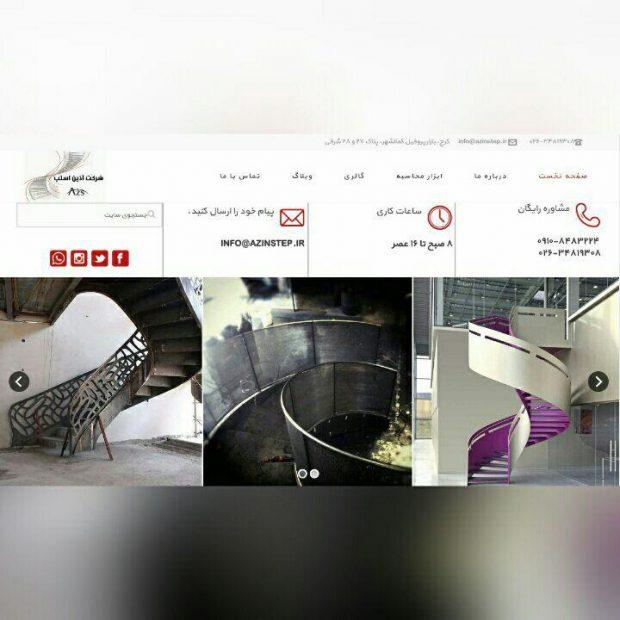 طراحی سایت شرکتی آذین استپ