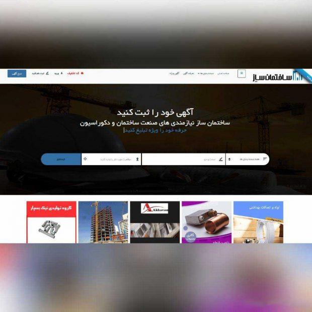 طراحی وب سایت ساختمان ساز