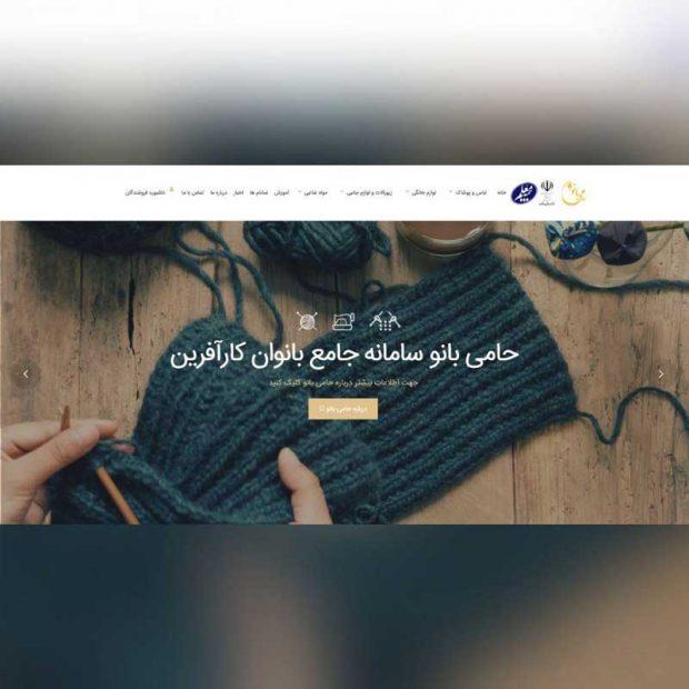 طراحی سایت فروشگاهی حامی بانو
