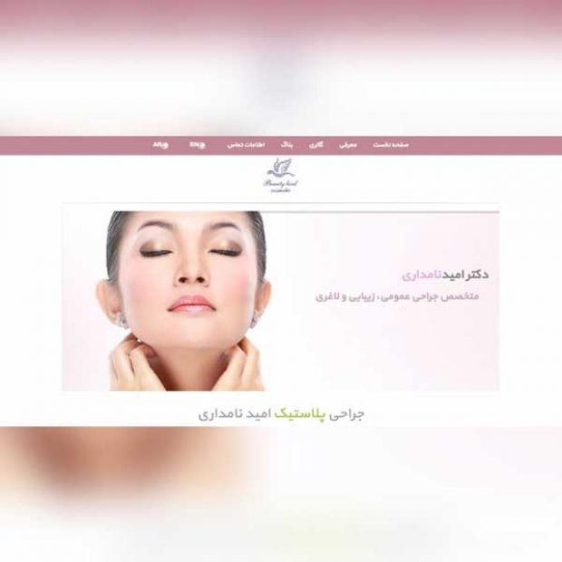 طراحی سایت دکتر امید نامداری