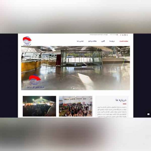 طراحی سایت شرکت شقایق افق