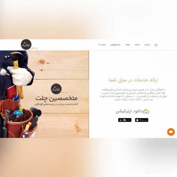طراحی وب سایت شرکتی چلت هفت