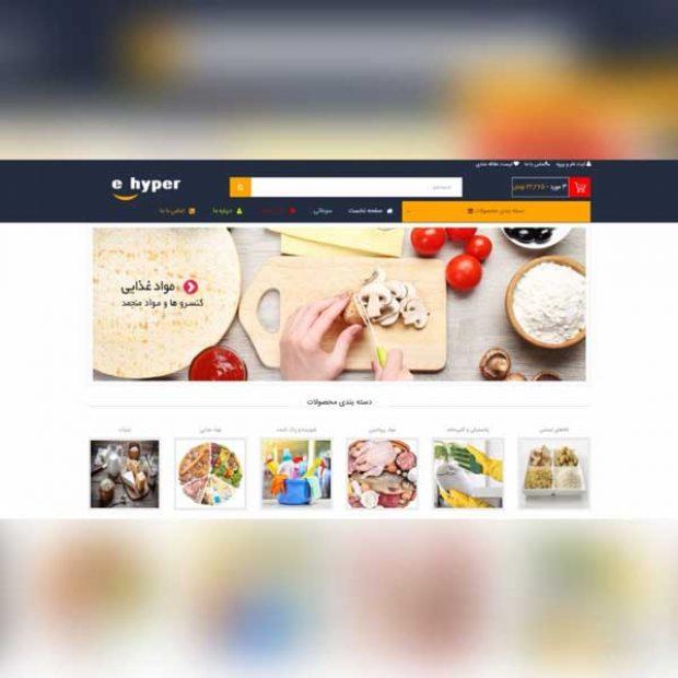 طراحی سایت فروشگاهی ای هایپر