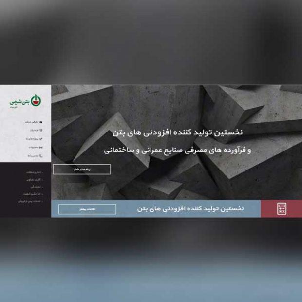 طراحی سایت شرکتی بتن شیمی خاورمیانه