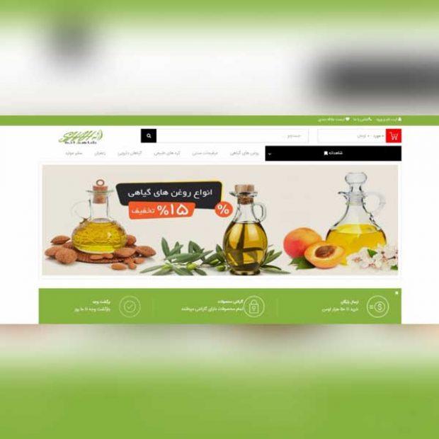 طراحی سایت فروشگاهی شاهدانه