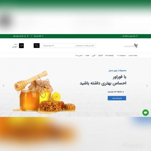 طراحی سایت فروشگاهی فوراوربیوتی