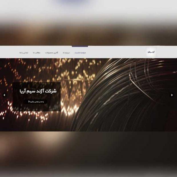 طراحی وب سایت آژند سیم آریا