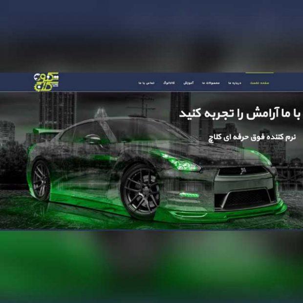 طراحی سایت شرکتی تکنوکلاچ