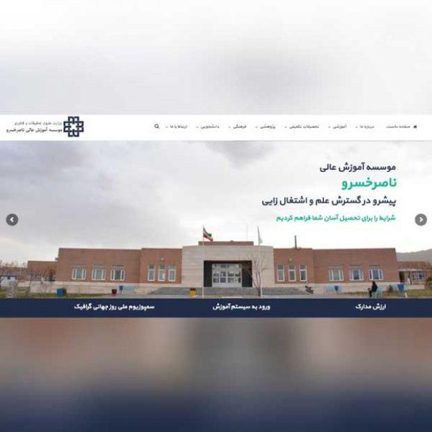 طراحی سایت موسسه آموزش عالی ناصر خسرو