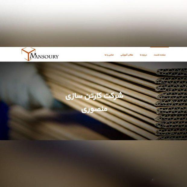 طراحی وب سایت کارتن سازی منصوری