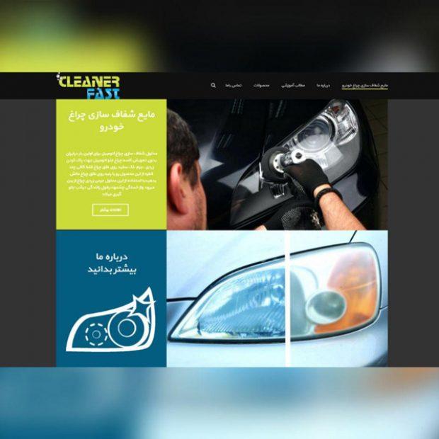 طراحی سایت شرکتی کلینرفست