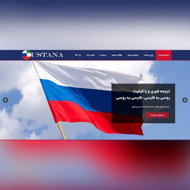 طراحی سایت شرکتی اوستانا