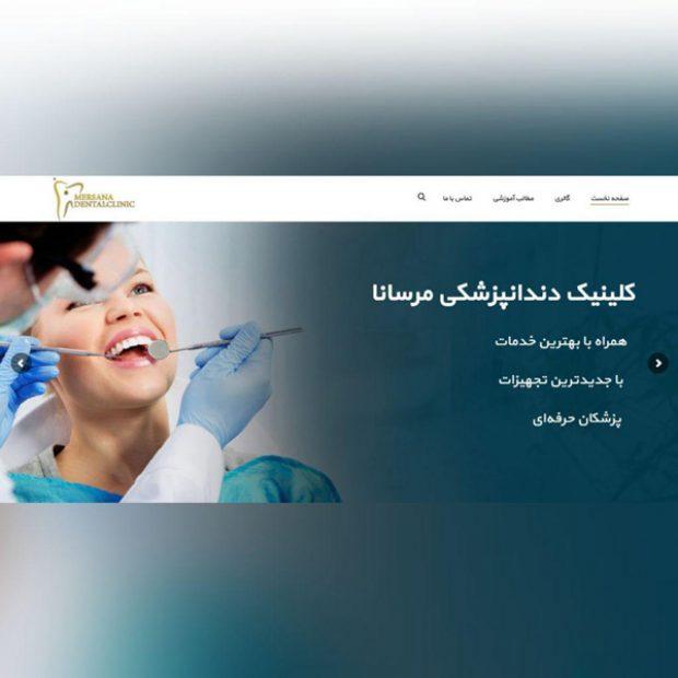 طراحی وب سایت کلینیک دندانپزشکی مرسانا