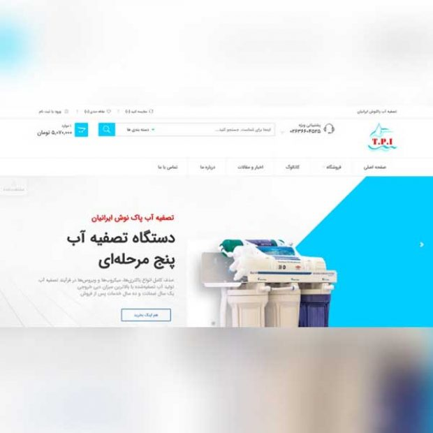 طراحی سایت فروشگاهی تصفیه آب پاکنوش ایرانیان