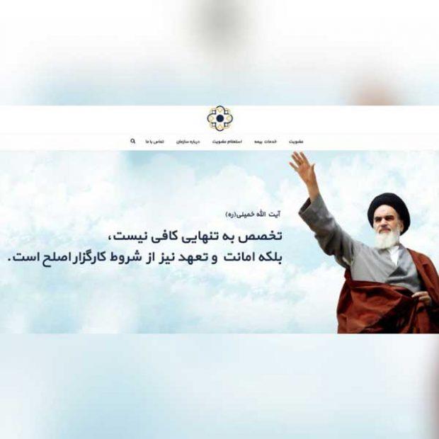 طراحی سایت سازمان متخصصین و مدیران ایران