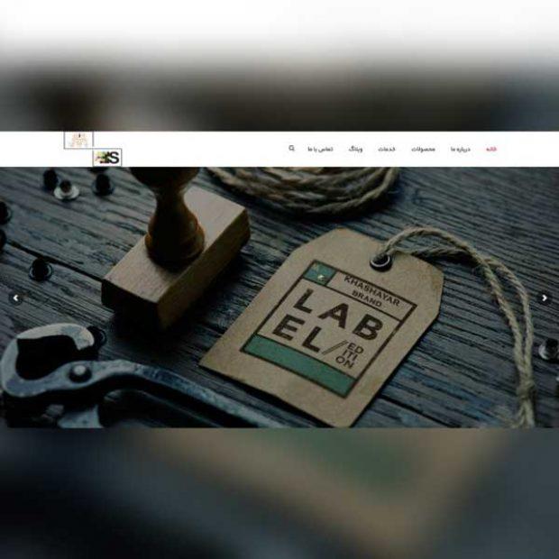 طراحی وب سایت شرکتی خشایاربرند