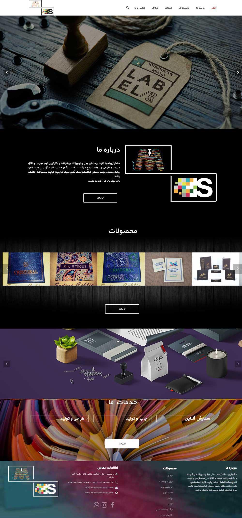 طراحی سایت تولیدی