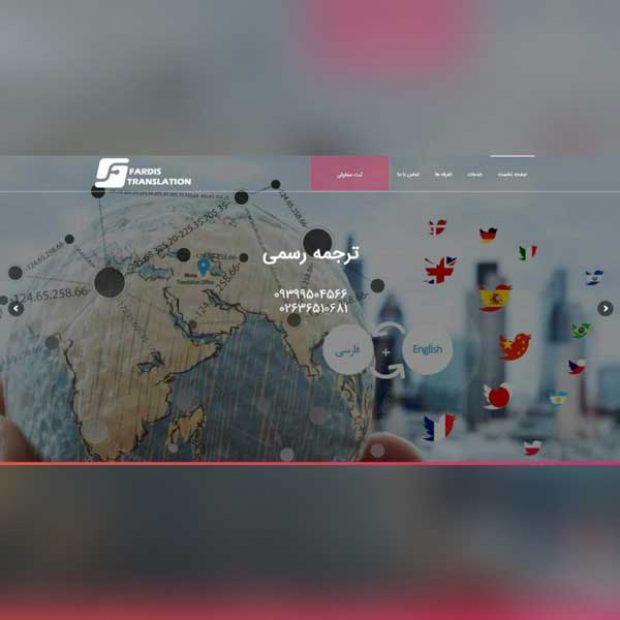 طراحی سایت دارالترجمه رسمی فردیس