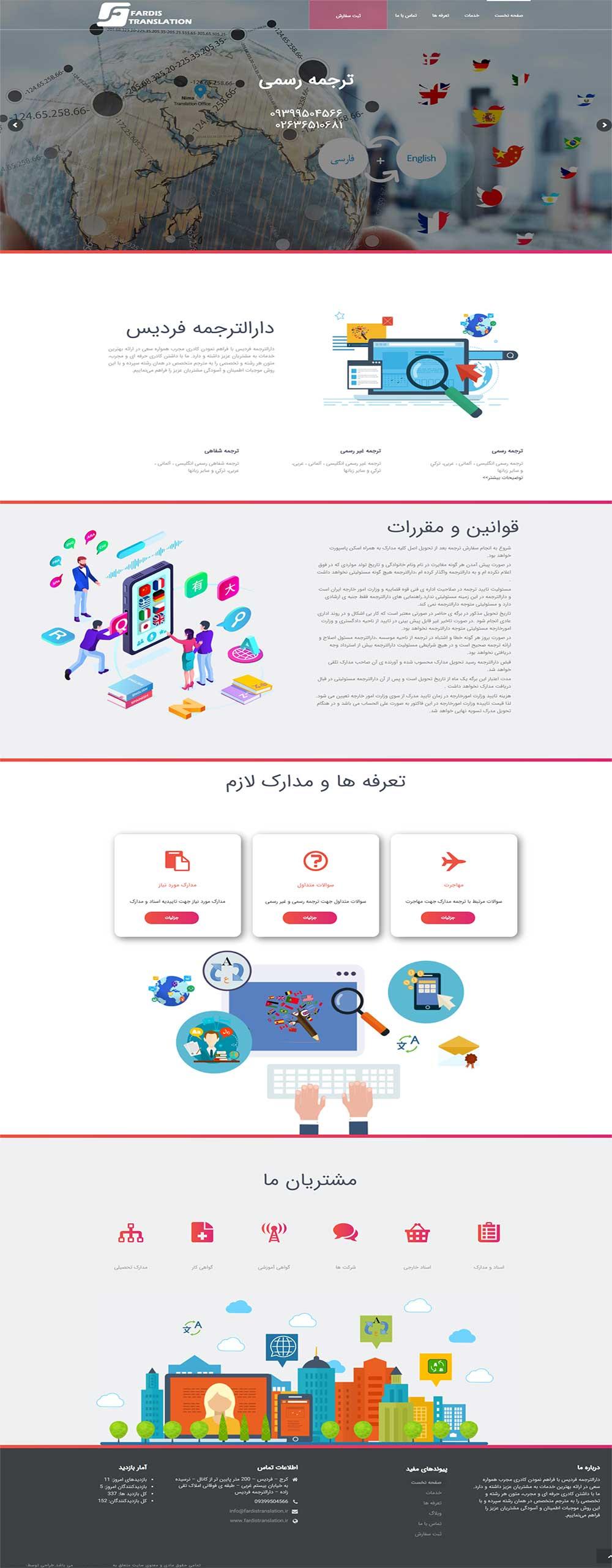 طراحی سایت دارالترجمه