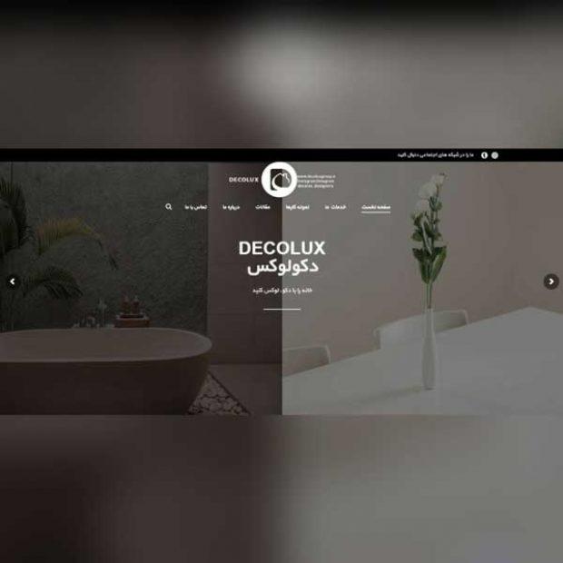 طراحی سایت دکوراسیون داخلی دکولوکس