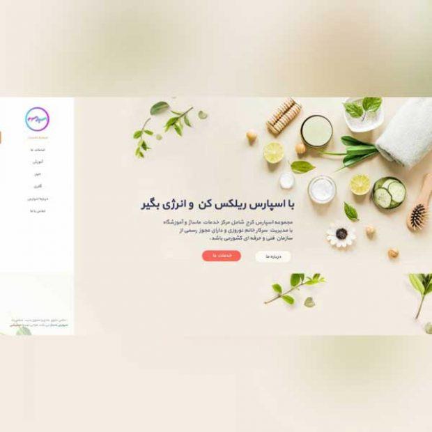 طراحی وب سایت ماساژ اسپارس