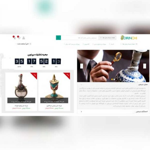 طراحی سایت فروشگاهی دیرینچی