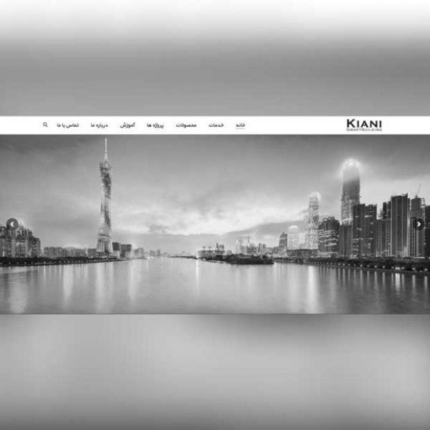 طراحی وبسایت شرکتی کیانی اسمارت