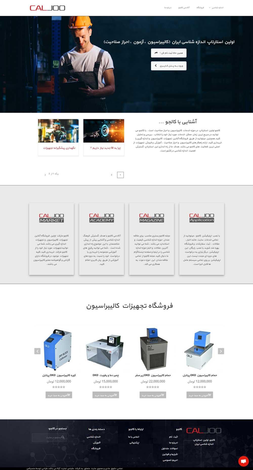 طراحی سایت استارتاپ