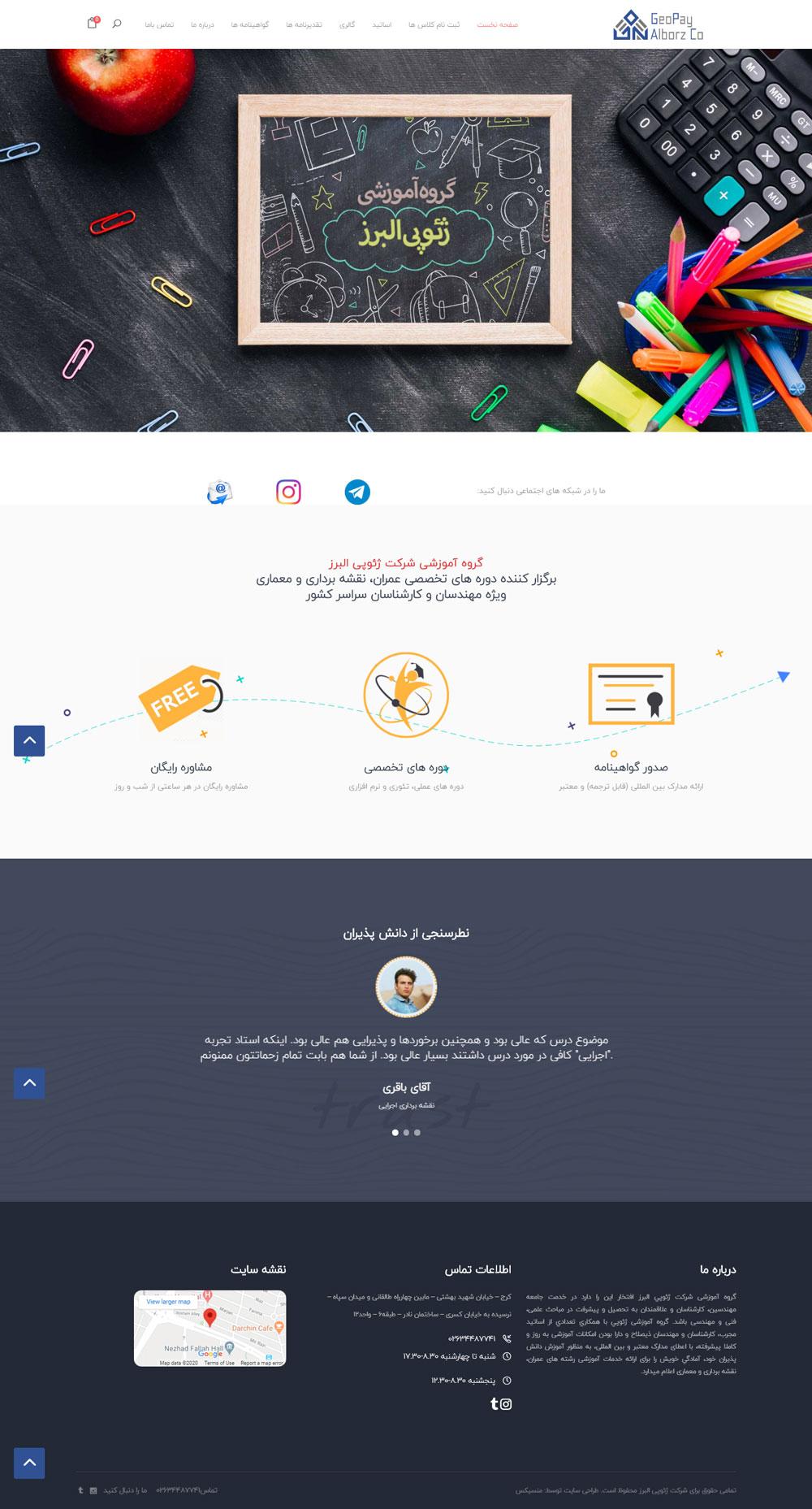 طراحی سایت آموزشی در کرج