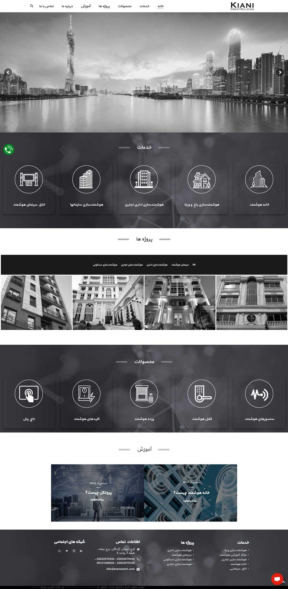 طراحی وبسایت شرکتی در کرج