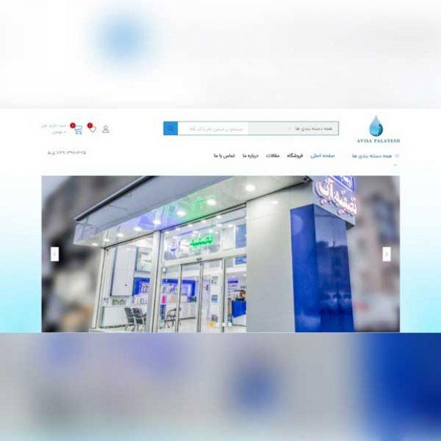طراحی وبسایت فروشگاهی تصفیه آب آویسا