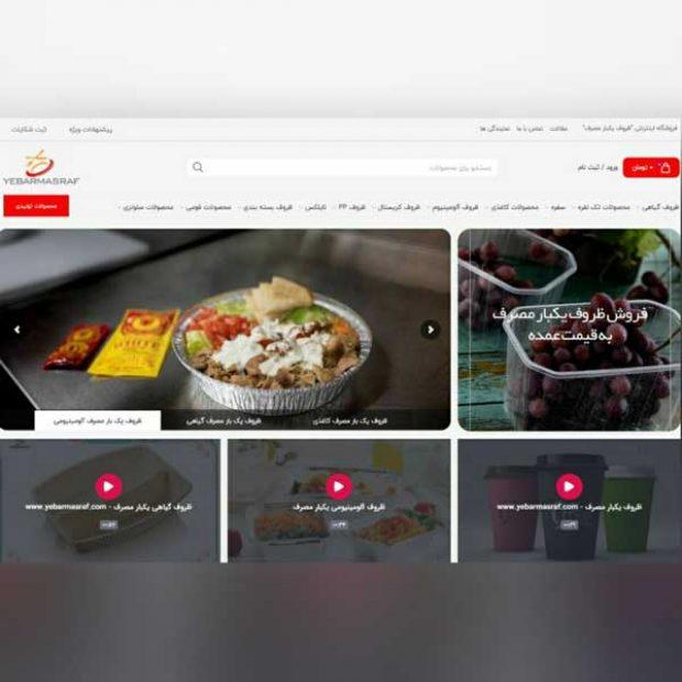 طراحی سایت فروشگاه اینترنتی یبارمصرف