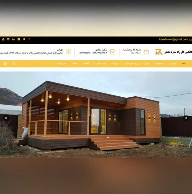 طراحی سایت کانکس کار راد سازه معمار