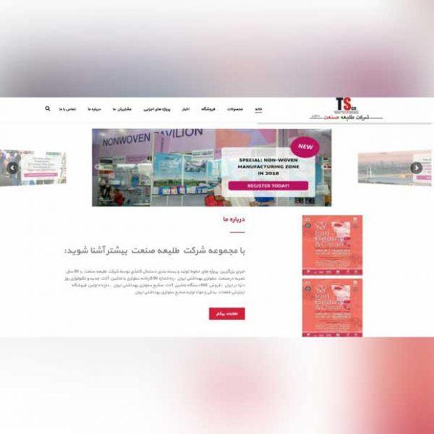 طراحی وب سایت صنعتی طلیعه صنعت
