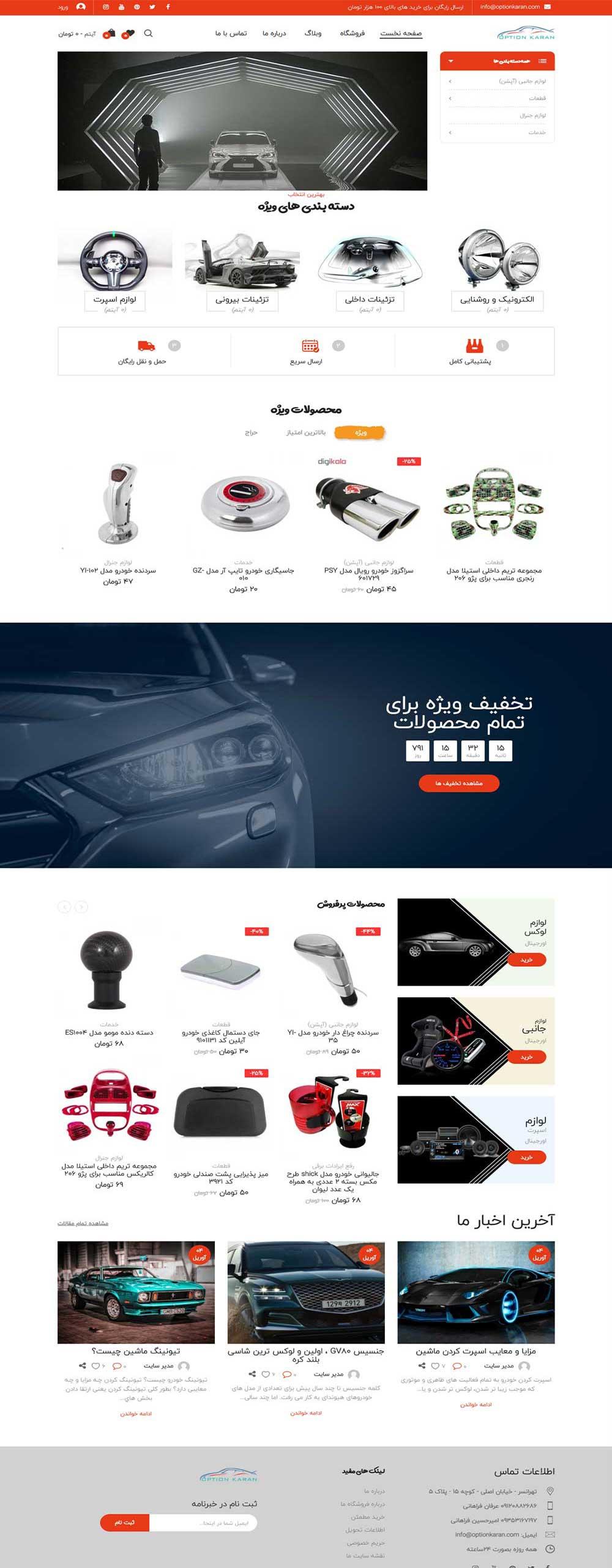 طراحی سایت فروشگاه