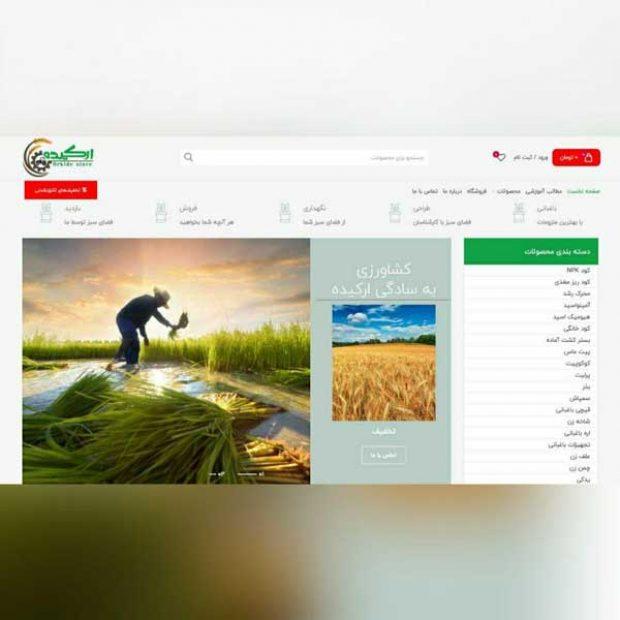 طراحی وبسایت فروشگاه ملزومات کشاورزی ارکیده