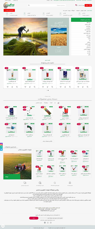 طراحی وبسایت فروشگاه