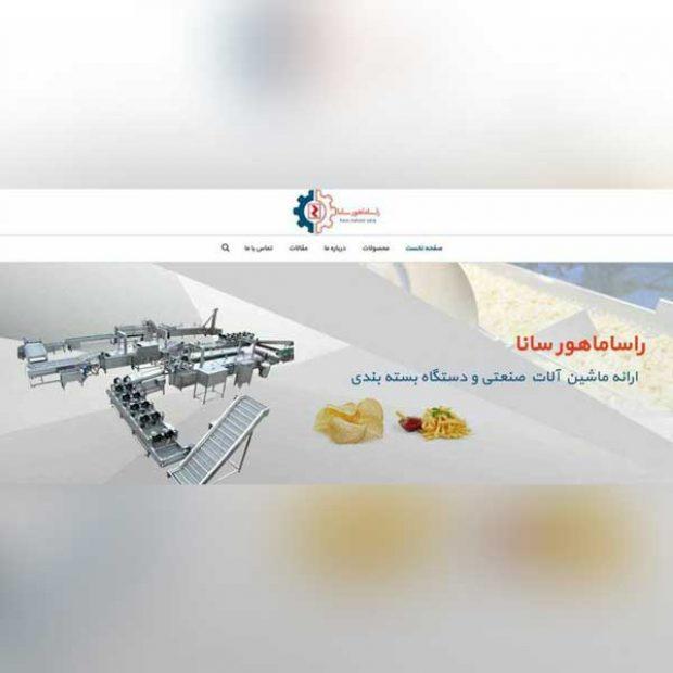 طراحی وب سایت صنعتی راسا ماهور سانا