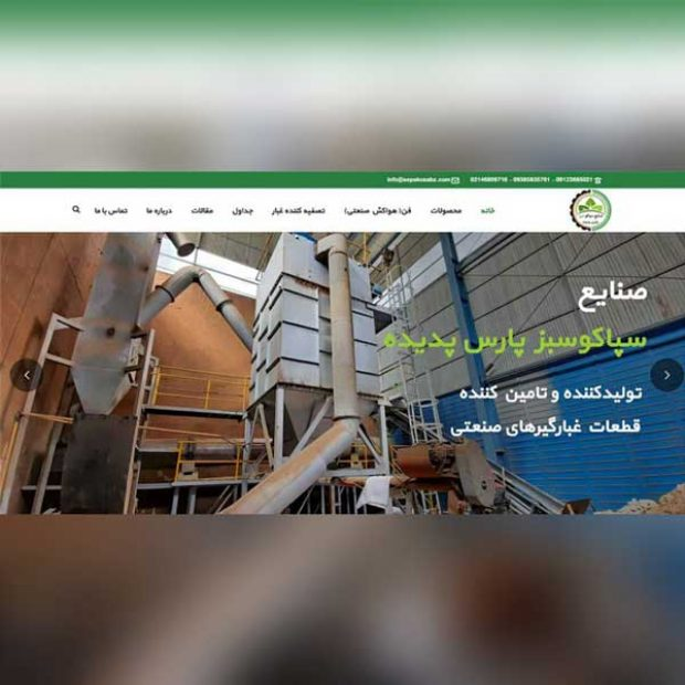 طراحی وبسایت صنعتی سپاکوسبز