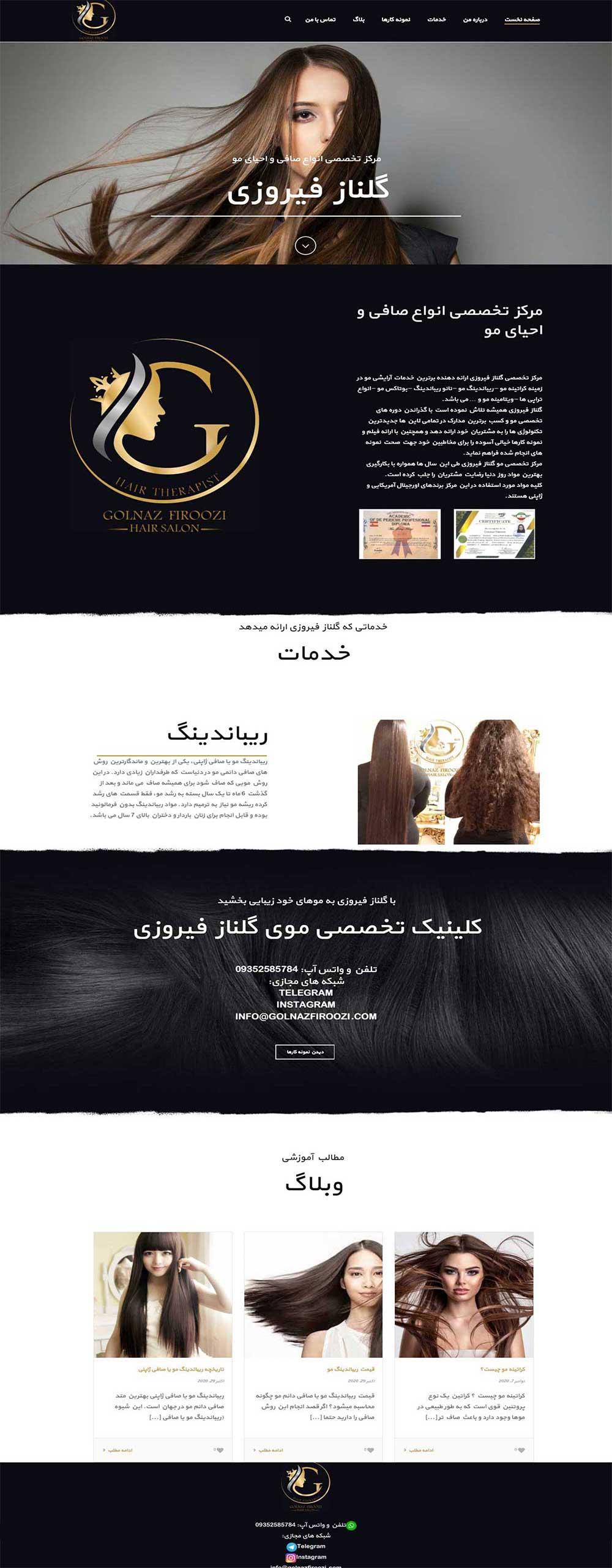 طراحی سایت آرایشگاهی