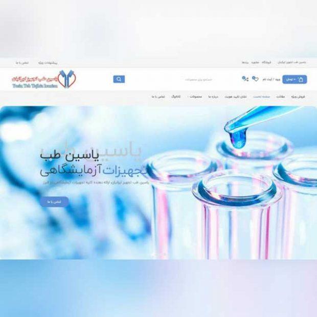 طراحی سایت آزمایشگاهی یاسین طب تجهیز ایرانیان
