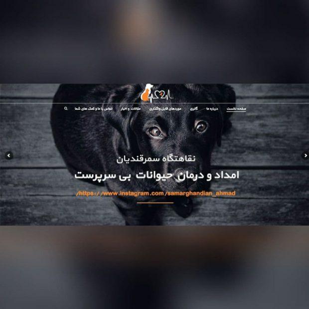 طراحی سایت حمایتی دکتر سمرقندیان