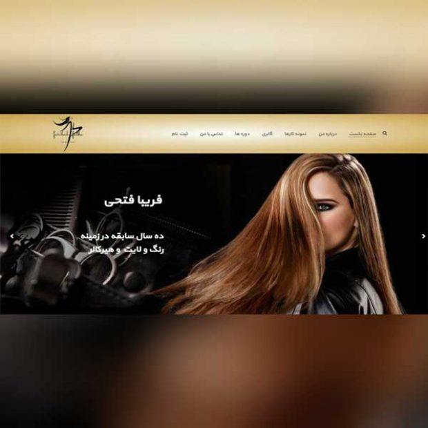طراحی سایت شخصی فریبا فتحی
