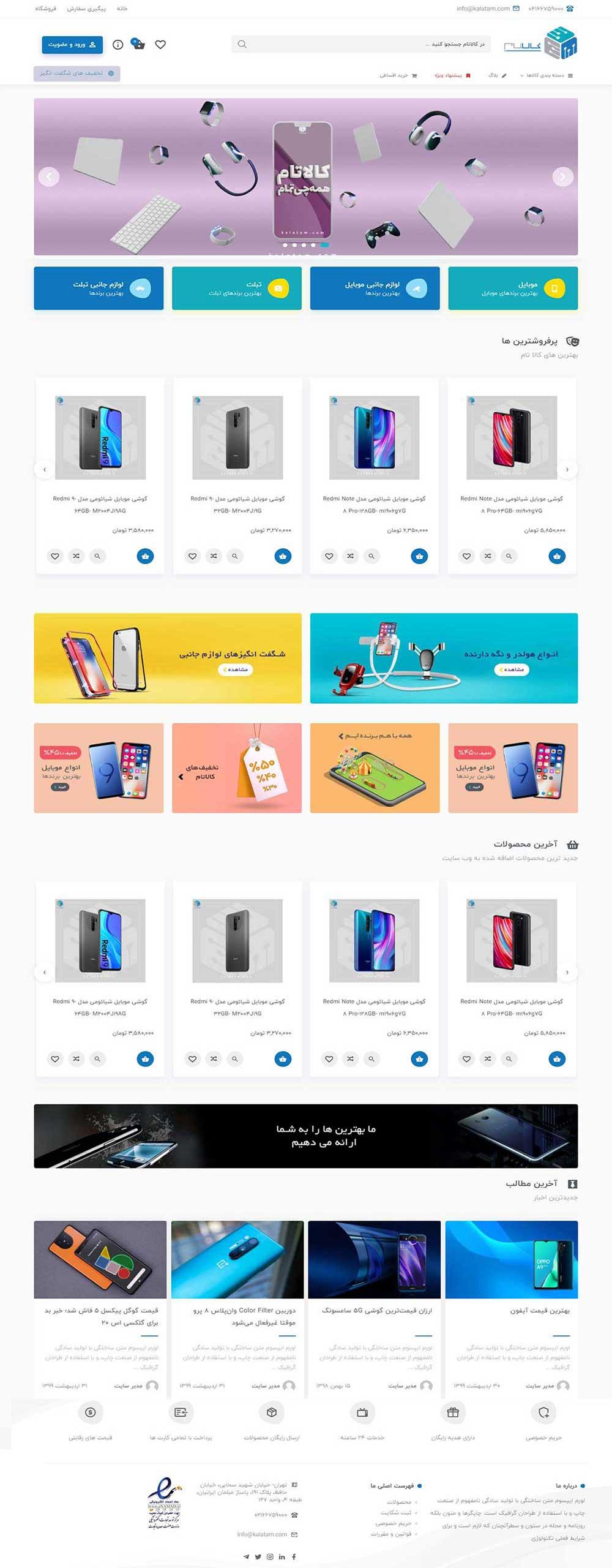 طراحی وب سایت فروشگاه